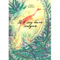 Фокина О.  А.  Я в лесу была сегодня: стихи. – Ленинград: Детская литература, 1978. – 31 с.