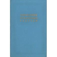 Справочник по каменным работам.- М.: Изд-во лит-ры по строительству, 1969.- 256 с.