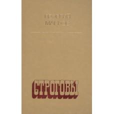 Марков Г. Строговы.- М.: Современник, 1980.- 623 с.