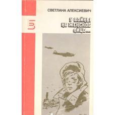 Алексиевич С. У войны не женское лицо.- М.: Правда, 1988.- 464 с.