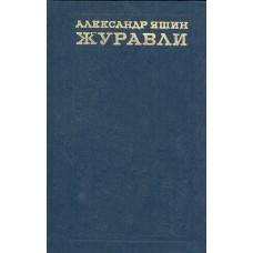 Яшин А. Я. Журавли: книга прозы. - Москва: Современник, 1979. - 336 с.