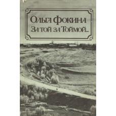 Фокина О.  А. За той за Тоймой...: стихи и поэма. - Москва: Современник, 1987. - 190 с.