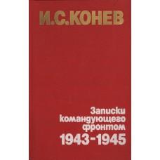 Конев И.С. Записки командующего фронтом, 1943-1945. - Киев : Политиздат Украины, 1987. – 622 с.