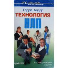 Алдер Гарри Технология НЛП. – СПб.: Питер, 2002. – 224 с. – (Се-рия «Сам себе психолог»). - ISBN 5-318-00178-5