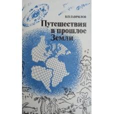 Гаврилов В. П. Путешествия в прошлое Земли. – 2-е изд., перераб. и доп. – М.: Недра, 1986. – 145с.: ил.