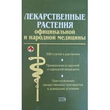 Носов А. М. Лекарственные растения официальной и народной ме-дицины. – М.: ЭКСМО, 2005. – 800 с.  – ISBN 5-699-12837-9