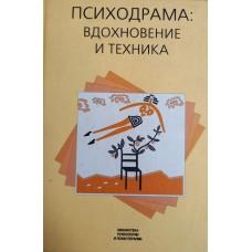 Психодрама: вдохновение и техника / Под ред. П. Холмса и М. Кар; Ил. К. Спрага; Пер. с англ. В. Мершавки, Г. Ченцовой. – М.: Класс, 1997. – 288 с. . – (Библиотека психологии и психотерапии). – ISBN 5-86375-066-9