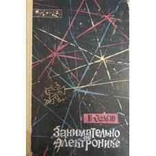 Седов Е. А. Занимательно об электронике. – М.: Молодая гвардия, 1966. – 352 с. : ил.