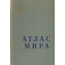 Атлас мира.- М.: Военное издательство Минобороны Союза ССР, 1958.- 460 с.