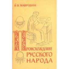 Мавродин В.В. Происхождение русского народа. – Л. : Изд-во ЛГУ, 1978. – 184 с.