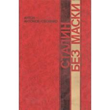 Антонов-Овсеенко А.В. Сталин без маски. – М. : Вся Москва, 1990. – 573 с.