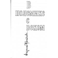 Цветаева, М. И. В полемике с веком : [стихи] / [вступ. ст. Ю. В. Шатина]. – Новосибирск : Наука. Сибирское отделение, 1991. – 184, [1] с.