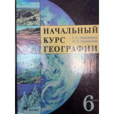 Герасимова Т. П. Начальный курс географии : 6 класс. – М. : Дрофа, 2007. – 174 с. : ил. – ISBN 978-358-01682-8