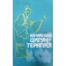 Китайская цигун-терапия. – М. : Энергоатомиздат, 1991. – 208 с. – ISBN 5-283-04063-1