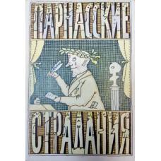 Парнасские страдания : Поэтическая кунсткамера. – М. : Молодая гвардия, 1990. – 494 с. : ил. – ISBN 5-235-00554-6