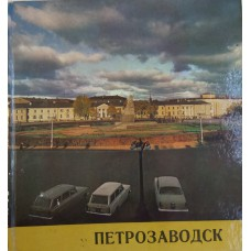 Петрозаводск : Фотоальбом / Автор текста Ф. Г. Кондратьев, фото С. Майстермана. – Петрозаводск : Карелия, 1975. – 90 с.