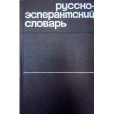 Русско-эсперантский словарь : около 24 000 слов / под ред. Е. А. Бокарева. – М. : Советская энциклопедии, 1966. – 536 с.