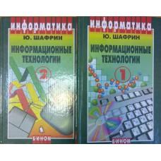 Шафрин Ю. А. Информационные технологии. В 2 ч. – М. : Лаборатория базовых знаний, 2000. – ISBN 5-94774-028-1