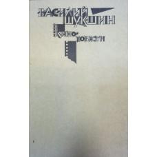 Шукшин В. Киноповести. – М. : Искусство, 1991. – 367 с.