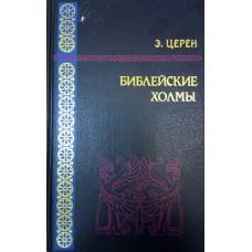 Церен Э. Библейские холмы. – СПб. : Литера, 2002. – 511 с. : ил. – ISBN 5-94455-085-6