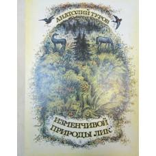 Туров А. Изменчивой природы лик. – М. : Детская литература, 1982. – 141 с.