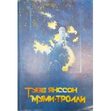 Янсон Т. Муми-тролль и комета ; Шляпа волшебника. – Л. : Аста-пресс, 1992. – 248 с. – ISBN 5-85962-004-7