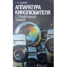 Андерег Г. Ф. Аппаратура кинолюбителя : Справочная книга. – Л. : Лениздат, 1988. – 174 с.