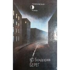 Бондарев Ю. В. Берег: роман. – М.: Советская Россия, 1986. – 400 с.