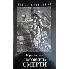 Акунин Б. Любовница смерти: роман. – М.: Захаров, 2007. – 245 с. – (Новый детективъ). – ISBN 978-5-8159-0864-2