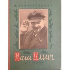 Бонч-Бруевич В. Д. Наш Ильич: воспоминания. – М.: Детгиз, 1960. – 63 с.