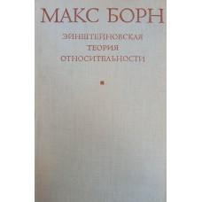 Борн М. Эйнштейновская теория относительности. – М.: Мир, 1972. – 368 с.