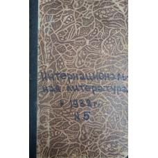 Интернациональная литература. – 1938. – № 5