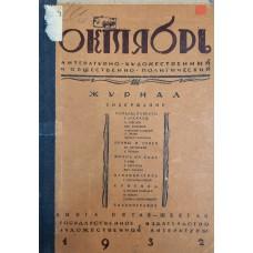 Октябрь: литературно-художественный и общественно-политический журнал. – 1932. – Книга 5-6 (май-июнь)