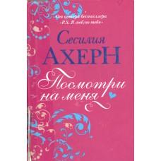 Ахерн С. Посмотри на меня: роман. – Москва: Иностранка, 2008. – 430 с.