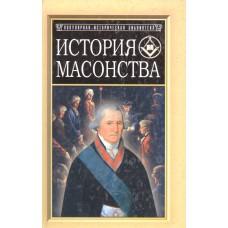 История масонства. – Смоленск : Русич, 2002. – 493 с.