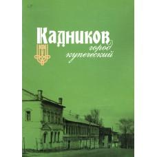 Кадников - город купеческий. – Вологда : [б. и.], 2008. – [8] с. : цв. ил.