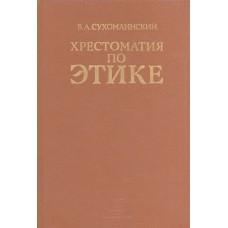 Сухомлинский В.А. Хрестоматия по этике. – М. : Педагогика, 1990. – 303 с.