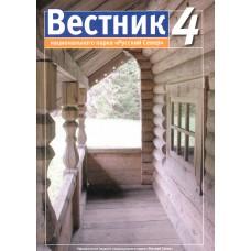 """Вестник национального парка """"Русский Север"""". № 4. / гл. ред.: В. М. Кумзеров. – Вологда : Арника, 2005. – 32 с. : ил."""
