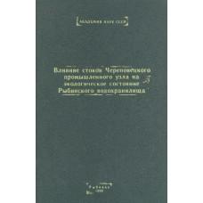 Влияние стоков Череповецкого промышленного узла на экологическое состояние Рыбинского водохранилища. – Рыбинск : б. и., 1990. – 156 с.