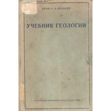 Яковлев С.А. Учебник геологии. – Москва. – Ленинград : Учпедгиз, 1931. – 292 с.