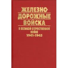 Железнодорожные войска в Великой Отечественной войне, 1941-1945 / под ред. Г. И. Когатько. – Москва: Альпари, 1995. – 340 с.