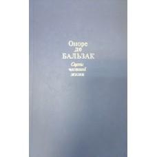 Бальзак Оноре де. Сцены частной жизни. – М. : Правда, 1991. – 602 с.