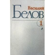 Белов В. И. Избранные произведения. В 3 т. – М. : Современник