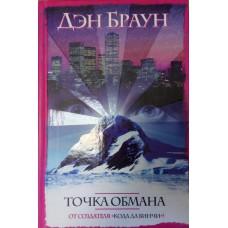 Браун Д. Точка обмана.- М. : АСТ : Транзиткнига, 2005.- 508 с.
