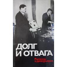 Долг и отвага : Рассказы о дипкурьерах. – М. : Политиздат, 1988. – 351с. : ил.