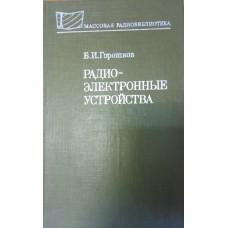 Горошков Б. И. Радиоэлектронные устройства : Справочник.- М. : Радио и связь, 1984.- 400 с.