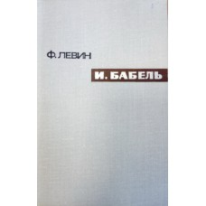 Левин Ф. М. И. Бабель : очерк творчества. – М. : Художественная литература, 1972. – 207 с.