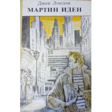 Лондон Д. Мартин Иден.- М. : Просвещение, 1986.- 303 с.
