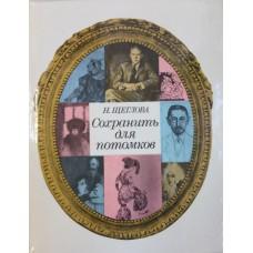 Щеглова Н. Г. Сохранить для потомков. – М. : Советская Россия, 1988. – 191 с. : ил.
