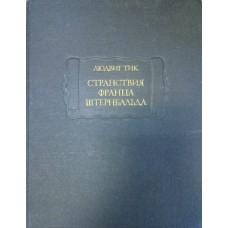 Тик Л. Странствия Франца Штернбальда. – М. : Наука, 1987. – 360 с. – (Литературные памятники)